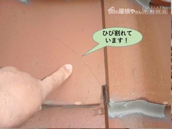 岸和田市の瓦がひび割れています