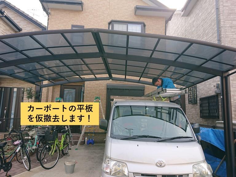 熊取町のカーポートの平板を仮撤去
