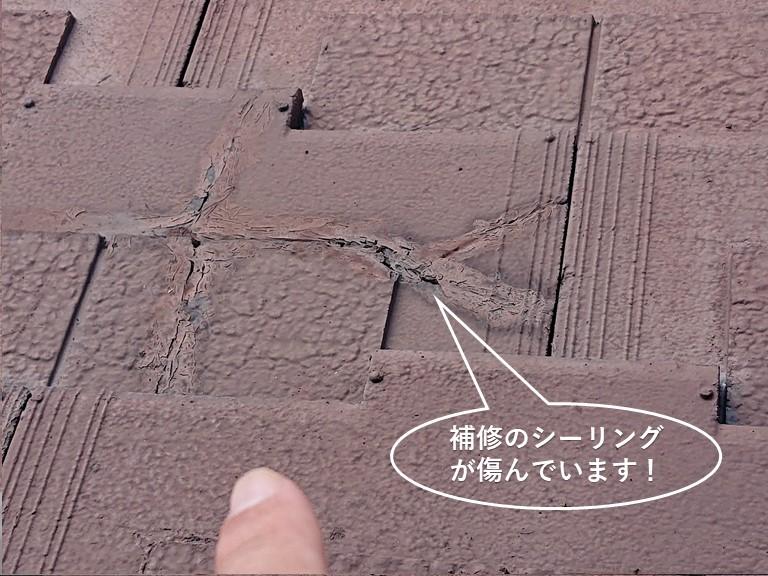 貝塚市のスレートの補修のシーリングが割れています