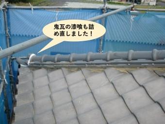 岸和田市の鬼瓦の漆喰も詰め直しました