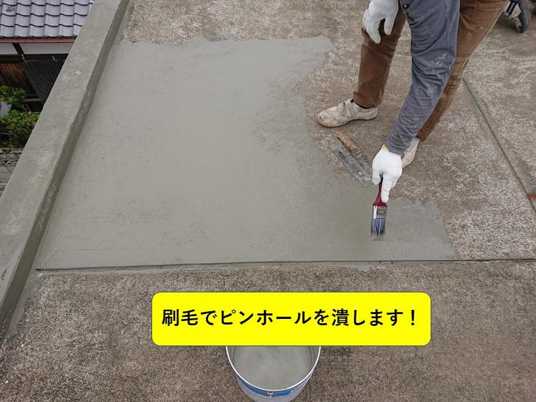 和泉市の陸屋根で発生したピンホールを刷毛でつぶします