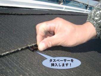 岸和田市の屋根にタスペーサーを挿入します!