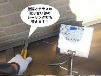 和泉市の壁際とテラスの取り合いのシーリング打ち替えます