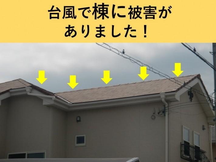 貝塚市で台風で棟に被害がありました!