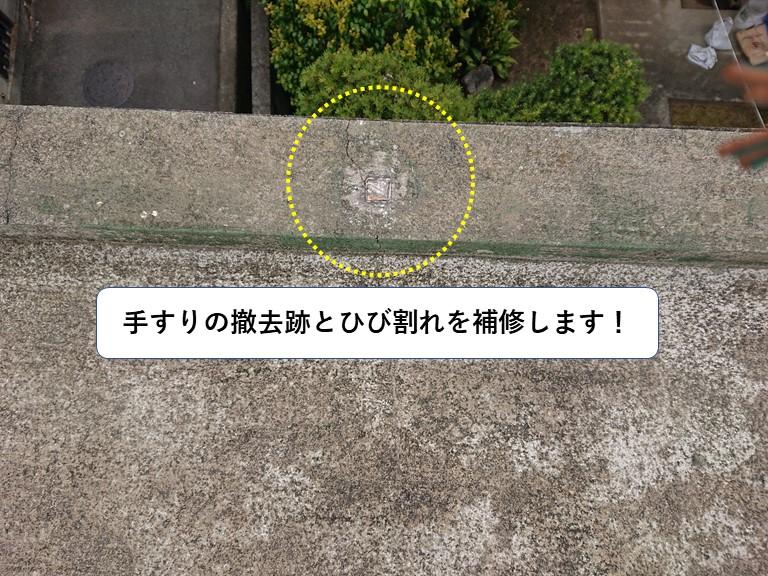 和泉市の陸屋根の手すりの撤去跡とひび割れを補修