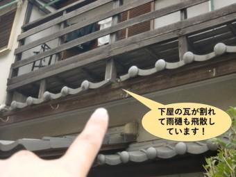 貝塚市の下屋の瓦が割れて雨樋も飛散