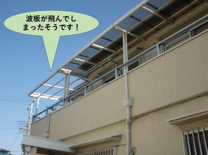 岸和田市の波板が飛んでしまったそうです!