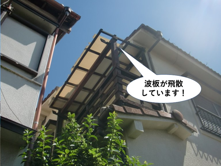 岸和田市のベランダの波板が飛散しています