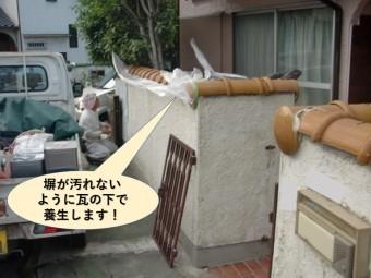 岸和田市の塀が汚れないように瓦の下で養生します