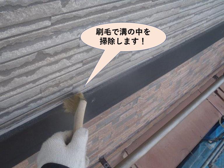 岸和田市で刷毛で溝の中を掃除します!