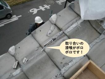 和泉市の袖瓦の取り合いの漆喰がボロボロです