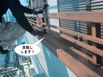 和泉市のベランダ手すりを目粗しします