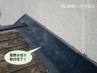 和泉市の壁際水切り取付完了