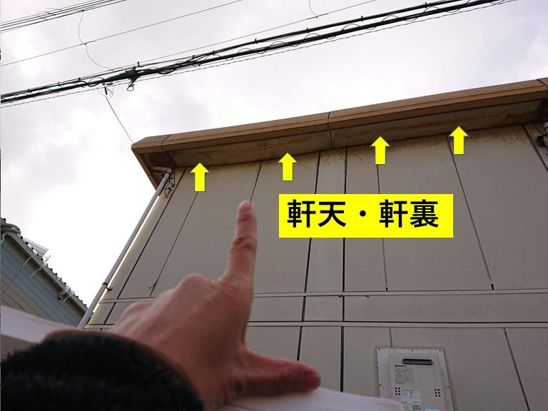 岸和田市で強風で飛ばされる前に剥がれた軒天を撤去しました!