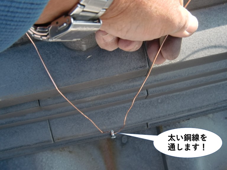 忠岡町の棟に太い銅線を通します
