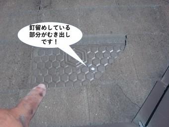 熊取町のカラーベストを釘留めしている部分がむき出しです