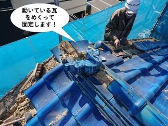 岸和田市の動いている瓦をめくって固定します