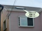 泉大津市の天窓からの雨漏りのご相談