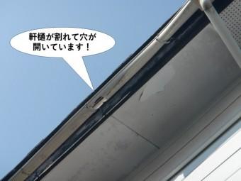 泉佐野市の軒樋が割れて穴が開いています