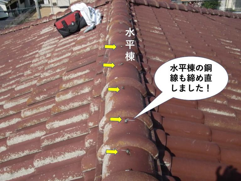 熊取町の水平棟の銅線も締め直しました