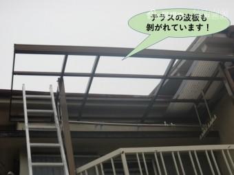 熊取町の2階のテラスの波板も剝れています