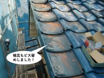 岸和田市の袖瓦もビス留めしました