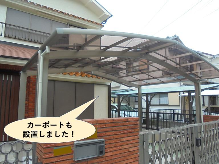 岸和田市のカーポートの設置
