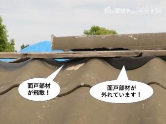 泉佐野市の面戸部材が飛散
