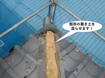 泉大津市の既存の葺き土を湿らせます