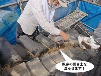 岸和田市の既存の葺き土を湿らせます