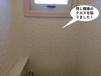 泉南市のトイレの壁に同じ模様のクロスを貼りました