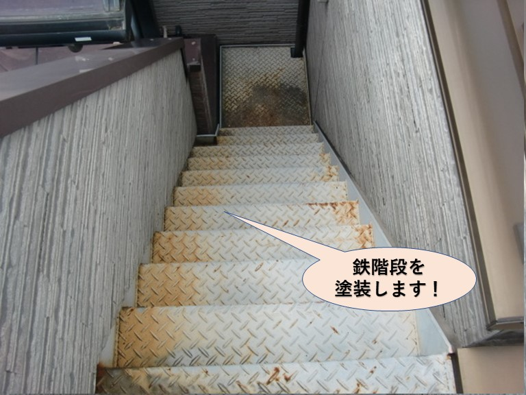 岸和田市の屋上に上がる鉄階段を塗装します