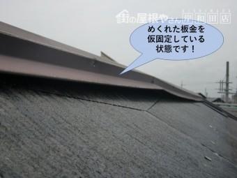泉南市のめくれた板金を仮固定しています