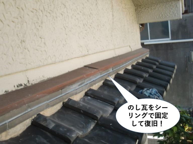 貝塚市ののし瓦をシーリングで固定して復旧