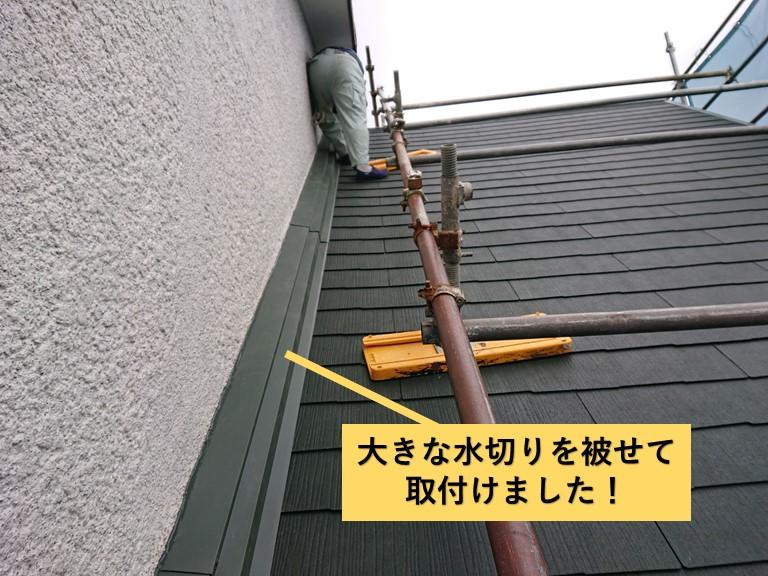 和泉市の壁際に大きな水切りを被せて取付けました