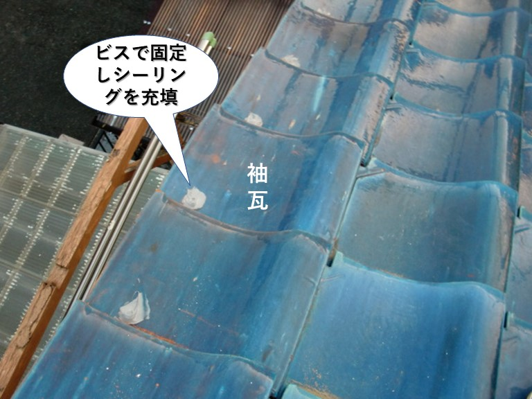 岸和田市の袖瓦をビスで固定しシーリングを充填