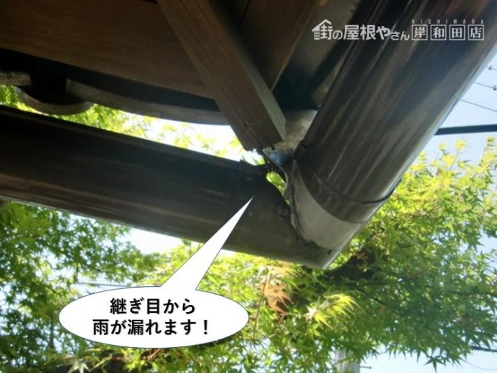 泉佐野市の樋のコーナーから雨水が漏れます