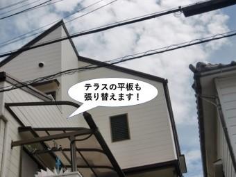 泉佐野市のテラスの平板も張り替えます
