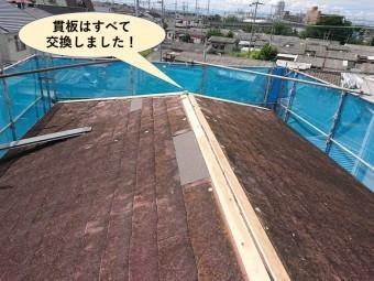岸和田市の貫板はすべて交換しました