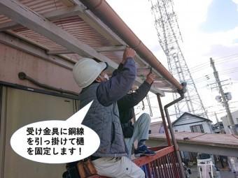 阪南市のテラスの樋の受け金具に銅線を引っ掛けて樋を固定
