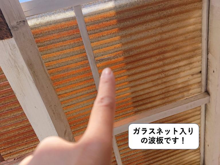 阪南市のガラスネット入りの波板です