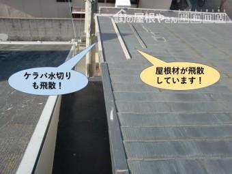 熊取町の屋根材が飛散