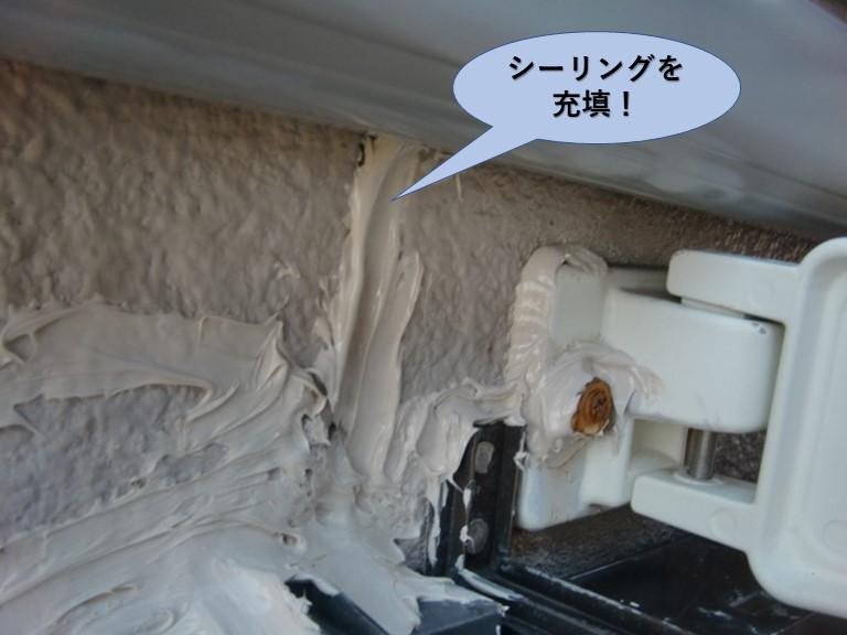 岸和田市の物干し竿受け付近にシーリング充填