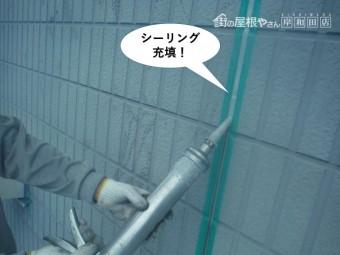 泉大津市の外壁の目地にシーリング充填