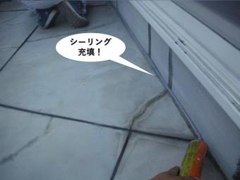 熊取町のベランダにシーリング充填