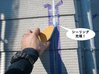 貝塚市の外壁の目地にシーリング充填