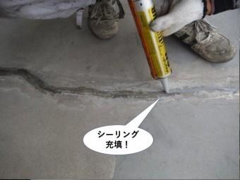 泉大津市のベランダのひび割れにシーリング充填