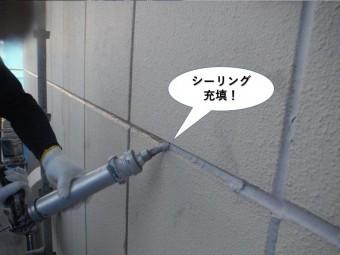 岸和田市の目地のシーリング工事を行い、ALC外壁塗装をしたY様邸!
