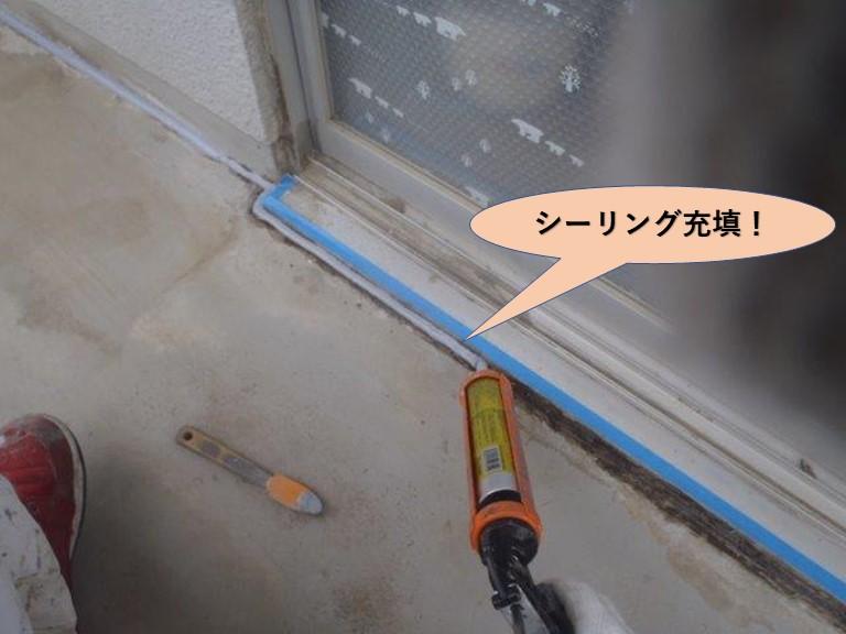 岸和田市のバルコニーにシーリング充填