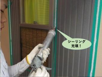 岸和田市の外壁の目地にシーリング充填